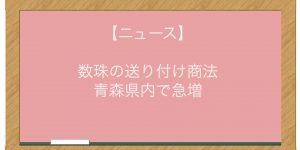 【ニュース】数珠の送り付け商法 青森県内で急増