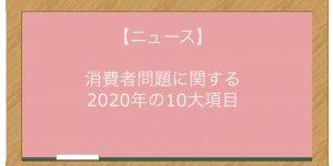 【ニュース】消費者問題に関する2020年の10大項目