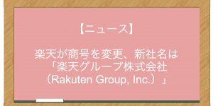 【ニュース】楽天が商号を変更、新社名は「楽天グループ株式会社(Rakuten Group, Inc.)」