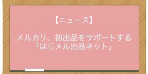 【ニュース】メルカリ、初出品をサポートする「はじメル出品キット」