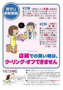【ニュース】店舗での買い物は、クーリング・オフできません