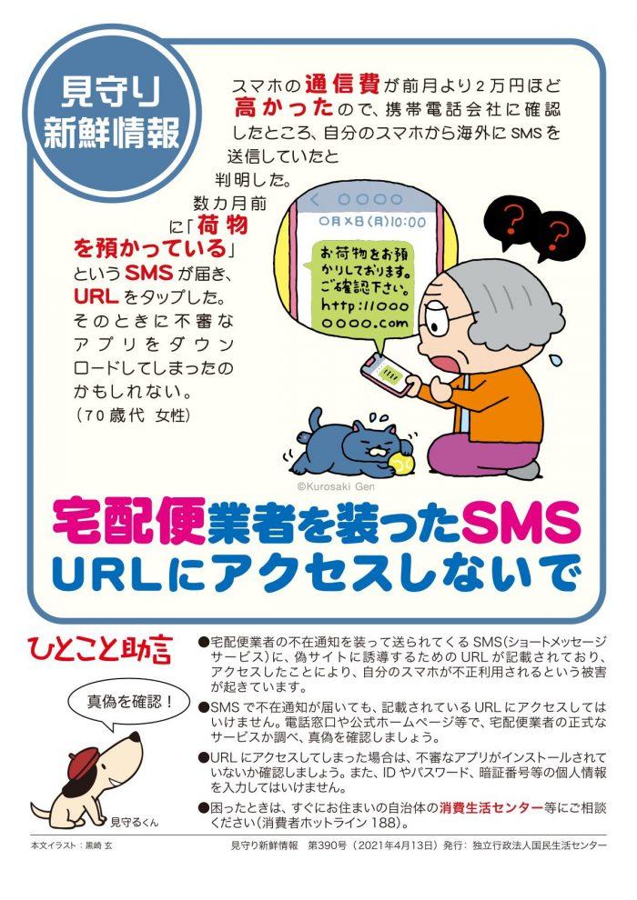 【ニュース】宅配便業者を装ったSMS URLにアクセスしないで
