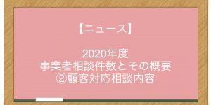 【ニュース】2020年度 事業者相談件数とその概要 ②顧客対応相談内容