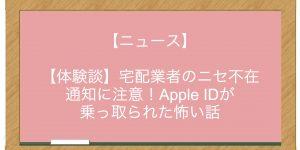 【ニュース】【体験談】宅配業者のニセ不在通知に注意!Apple IDが乗っ取られた怖い話